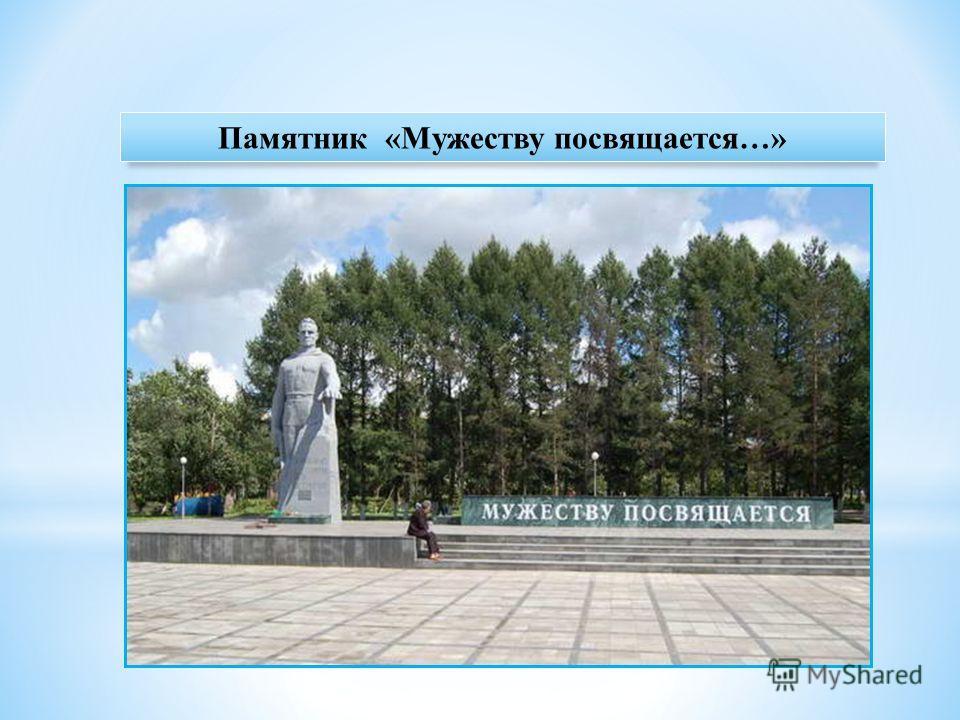 Памятник «Мужеству посвящается…»