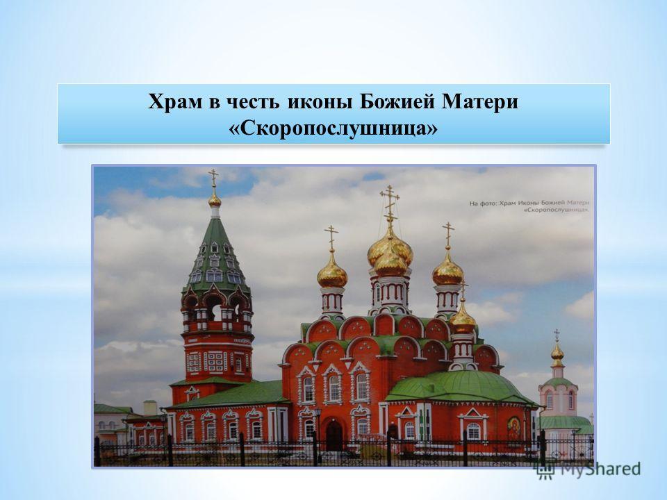 Храм в честь иконы Божией Матери «Скоропослушница»