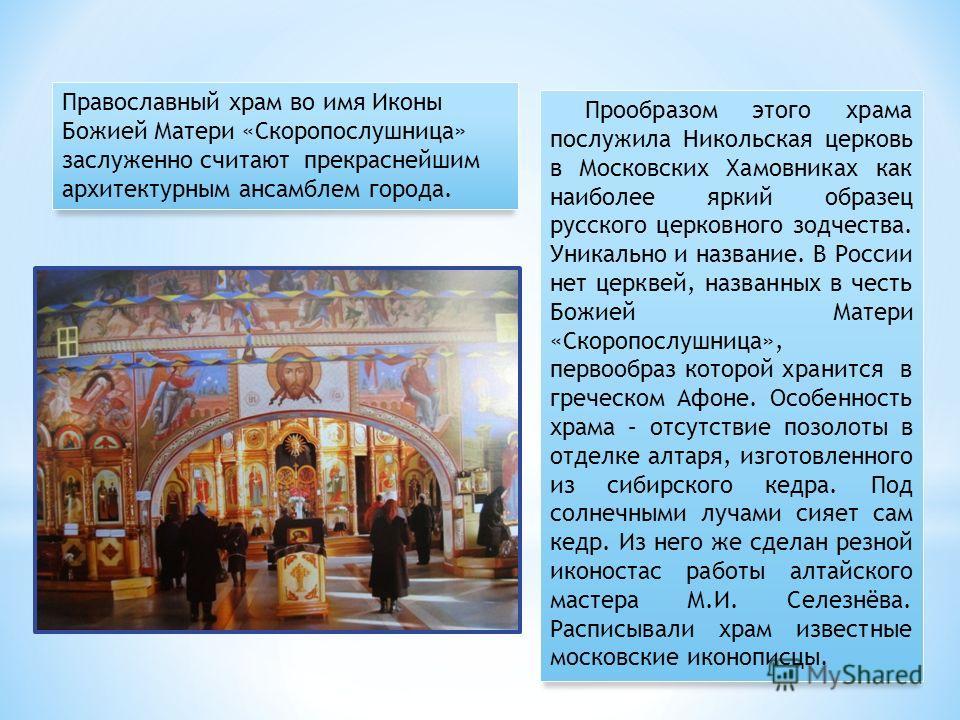 Прообразом этого храма послужила Никольская церковь в Московских Хамовниках как наиболее яркий образец русского церковного зодчества. Уникально и название. В России нет церквей, названных в честь Божией Матери «Скоропослушница», первообраз которой хр
