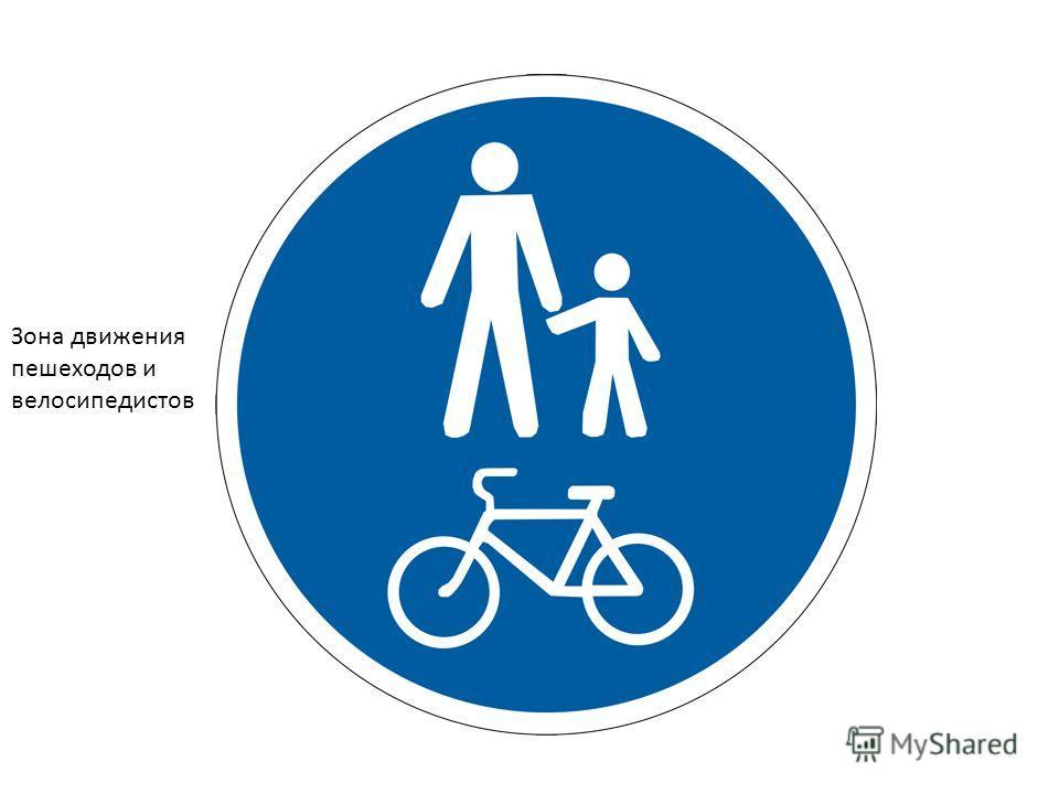 Зона движения пешеходов и велосипедистов