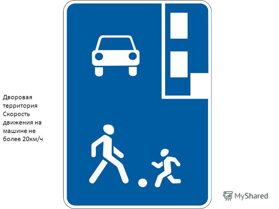Дворовая территория Скорость движения на машине не более 20км/ч