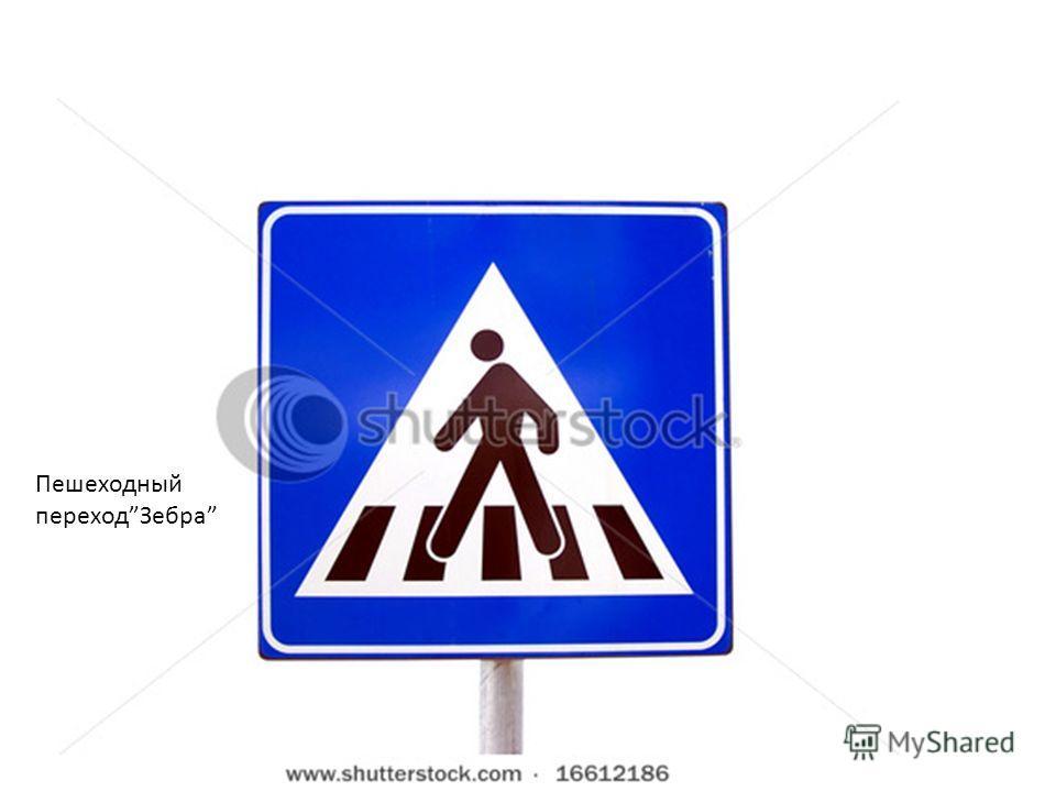 Пешеходный переходЗебра