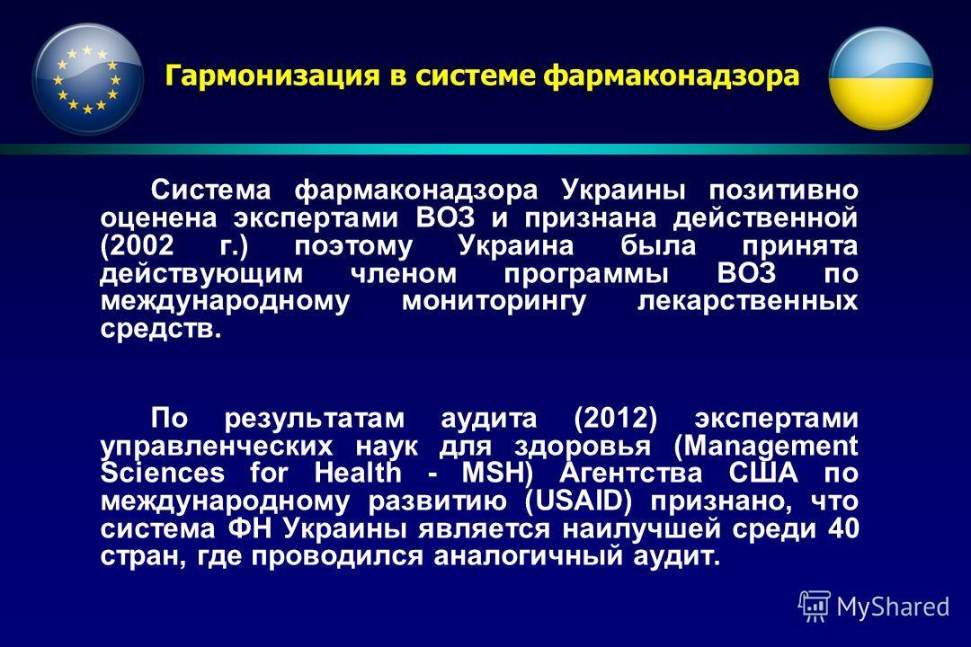 Система фармаконадзора Украины позитивно оценена экспертами ВОЗ и признана действенной (2002 г.) поэтому Украина была принята действующим членом программы ВОЗ по международному мониторингу лекарственных средств. По результатам аудита (2012) экспертам