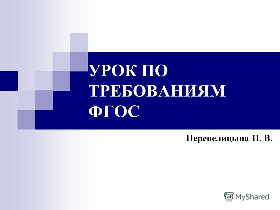 УРОК ПО ТРЕБОВАНИЯМ ФГОС Перепелицына Н. В.