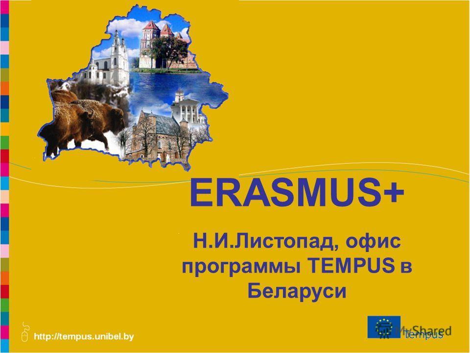 ERASMUS+ Н.И.Листопад, офис программы TEMPUS в Беларуси