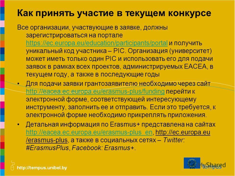 Как принять участие в текущем конкурсе Все организации, участвующие в заявке, должны зарегистрироваться на портале https://ec.europa.eu/education/participants/portal и получить уникальный код участника – PIC. Организация (университет) может иметь тол