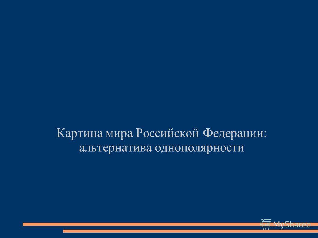 Картина мира Российской Федерации: альтернатива однополярности