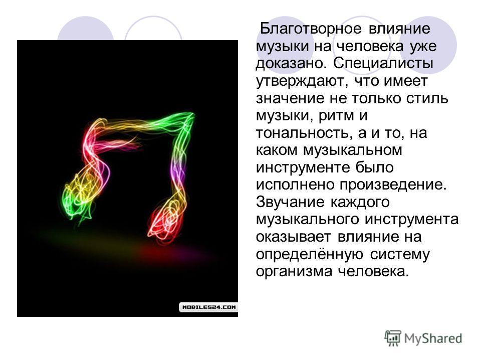Благотворное влияние музыки на человека уже доказано. Специалисты утверждают, что имеет значение не только стиль музыки, ритм и тональность, а и то, на каком музыкальном инструменте было исполнено произведение. Звучание каждого музыкального инструмен