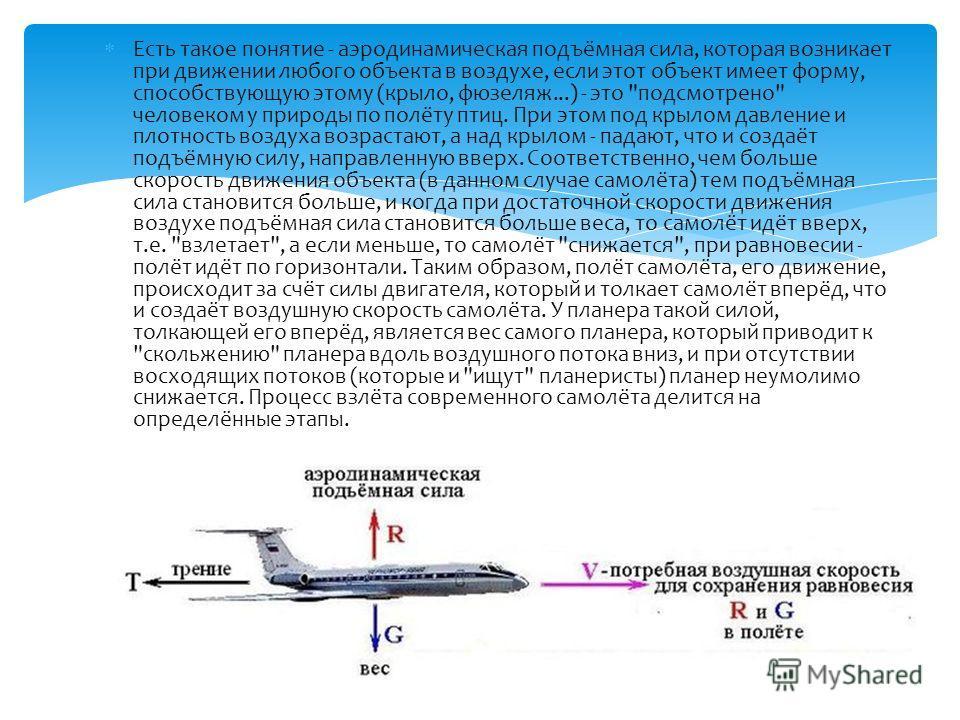 Есть такое понятие - аэродинамическая подъёмная сила, которая возникает при движении любого объекта в воздухе, если этот объект имеет форму, способствующую этому (крыло, фюзеляж...) - это
