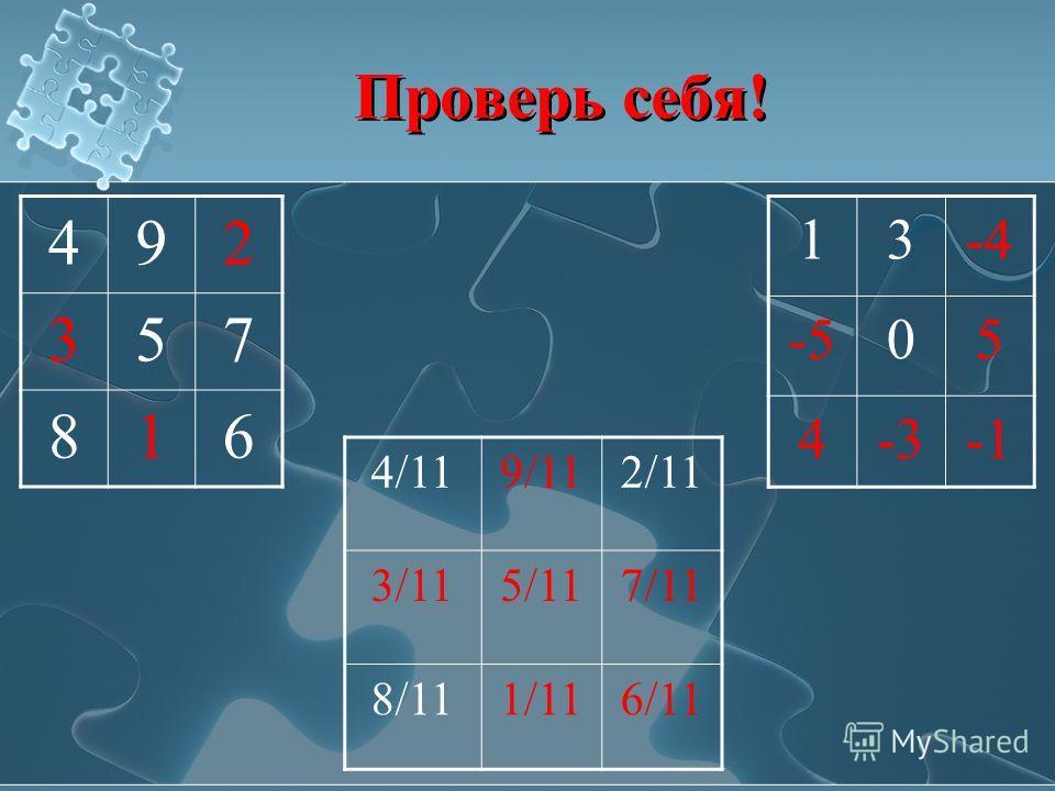 Проверь себя! 492 357 816 4/119/112/11 3/115/117/11 8/111/116/11 13-4 -505 4-3