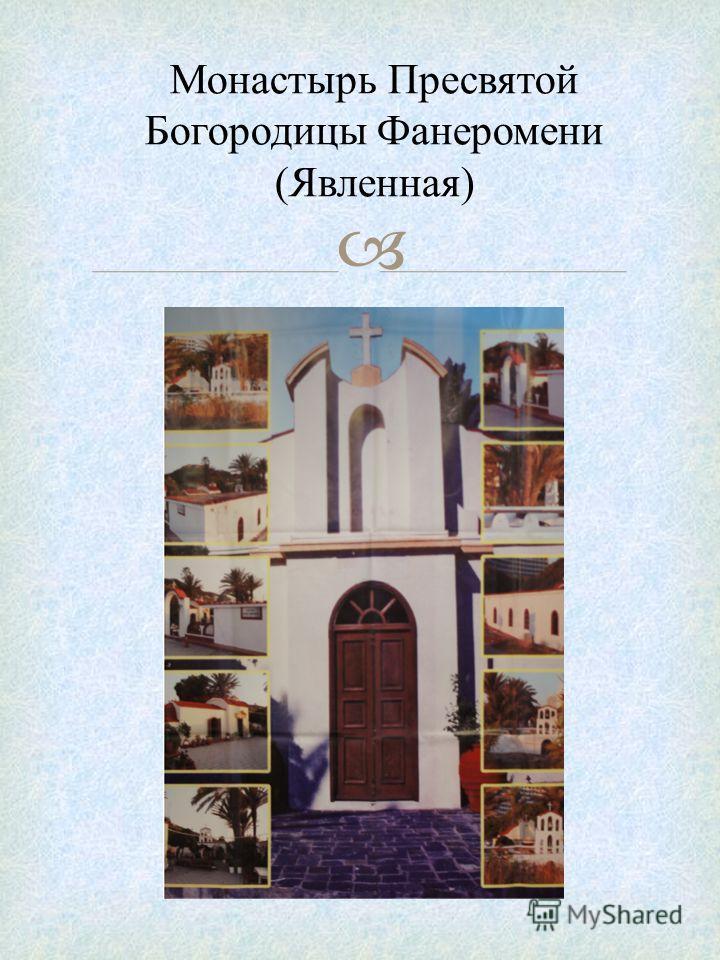 Монастырь Пресвятой Богородицы Фанеромени ( Явленная )