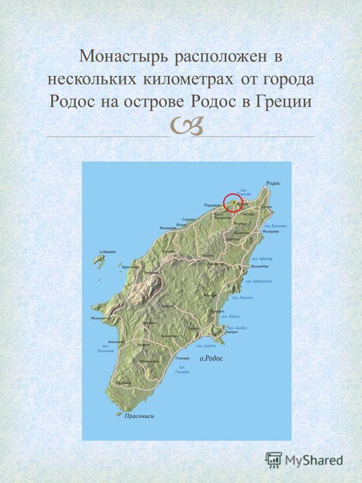 Монастырь расположен в нескольких километрах от города Родос на острове Родос в Греции