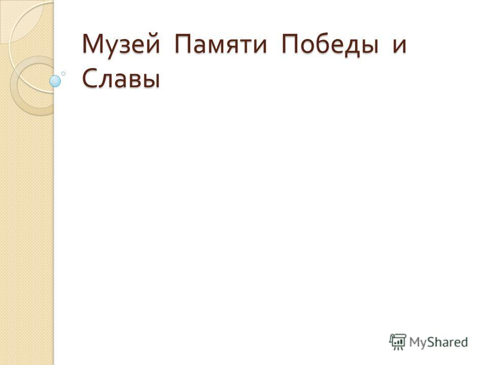 Музей Памяти Победы и Славы