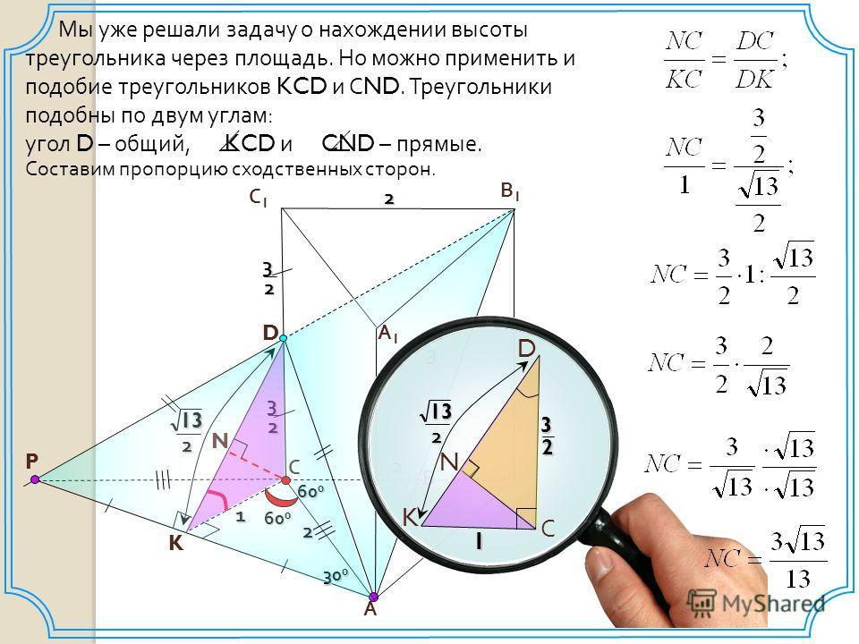 Мы уже решали задачу о нахождении высоты треугольника через площадь. Но можно применить и подобие треугольников KCD и С ND. Треугольники подобны по двум углам: угол D – общий, KCD и CND – прямые.2 2 А В С1С1 В1В1 2 3 D P А1А1 С32 32 K N 60 0 30 0 1 1
