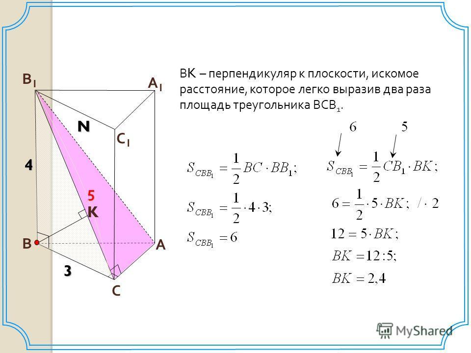 С А В1В1 А1А1 С1С1 3 N 4 5 В K
