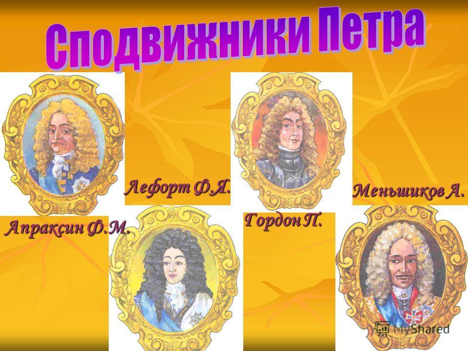 Апраксин Ф.М. Лефорт Ф.Я. Меньшиков А. Гордон П.
