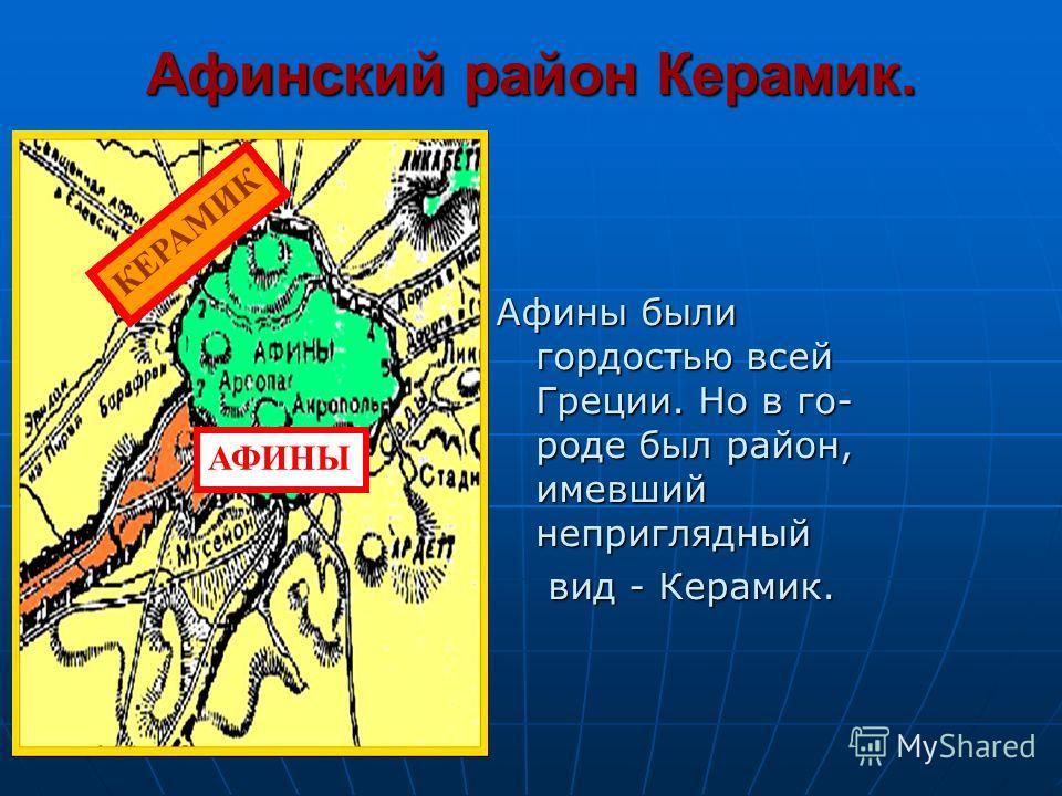Афинский район Керамик. Афины были гордостью всей Греции. Но в го- роде был район, имевший неприглядный вид - Керамик. вид - Керамик. АФИНЫ КЕРАМИК