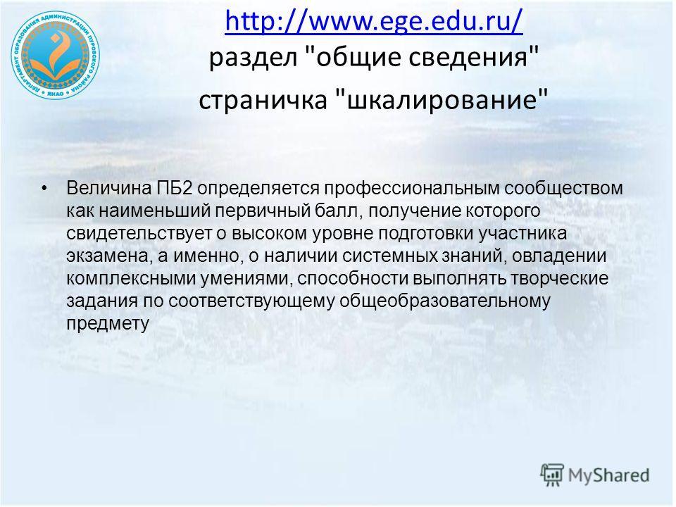 http://www.ege.edu.ru/ http://www.ege.edu.ru/ раздел