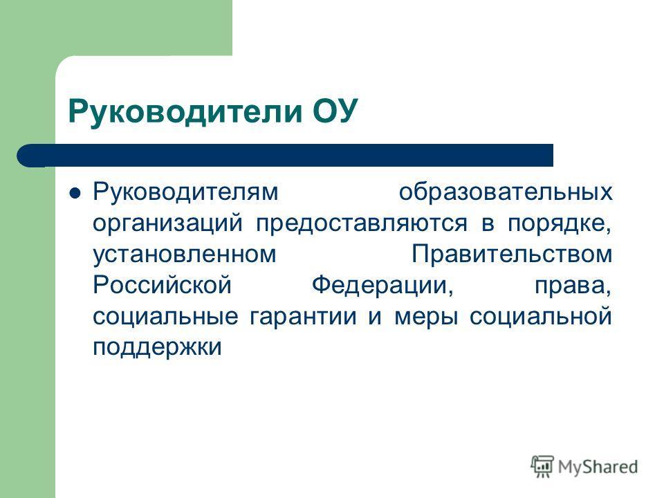Руководители ОУ Руководителям образовательных организаций предоставляются в порядке, установленном Правительством Российской Федерации, права, социальные гарантии и меры социальной поддержки