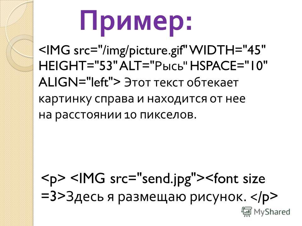 Этот текст обтекает картинку справа и находится от нее на расстоянии 10 пикселов. Пример : Здесь я размещаю рисунок.