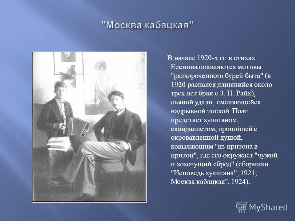 В начале 1920- х гг. в стихах Есенина появляются мотивы