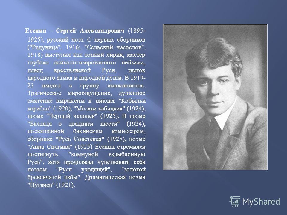 Есенин - Сергей Александрович (1895- 1925), русский поэт. С первых сборников (