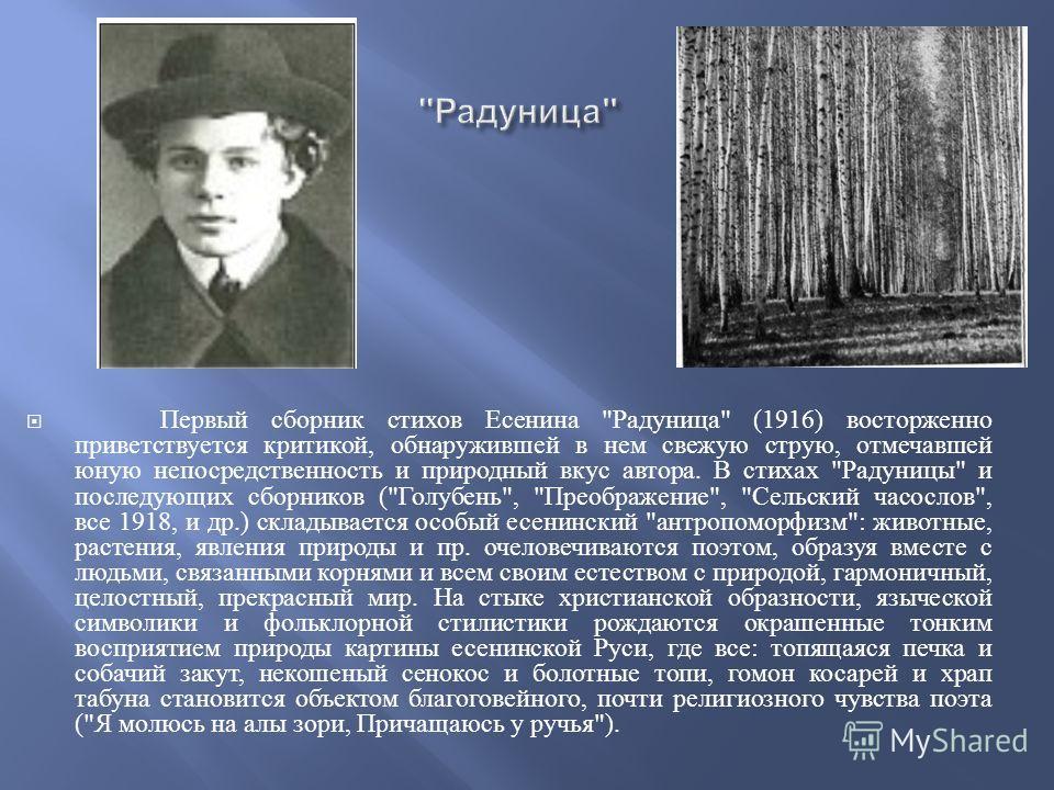 Первый сборник стихов Есенина