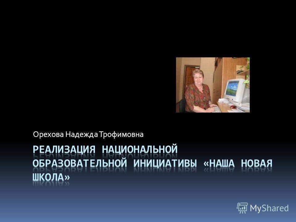 Орехова Надежда Трофимовна
