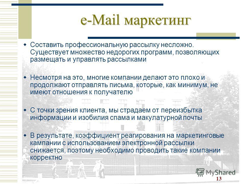 13 e-Mail маркетинг Составить профессиональную рассылку несложно. Существует множество недорогих программ, позволяющих размещать и управлять рассылками Несмотря на это, многие компании делают это плохо и продолжают отправлять письма, которые, как мин