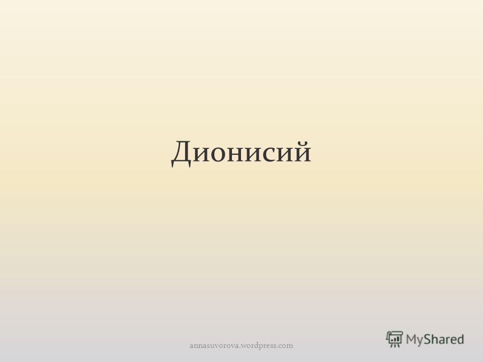 Дионисий annasuvorova.wordpress.com