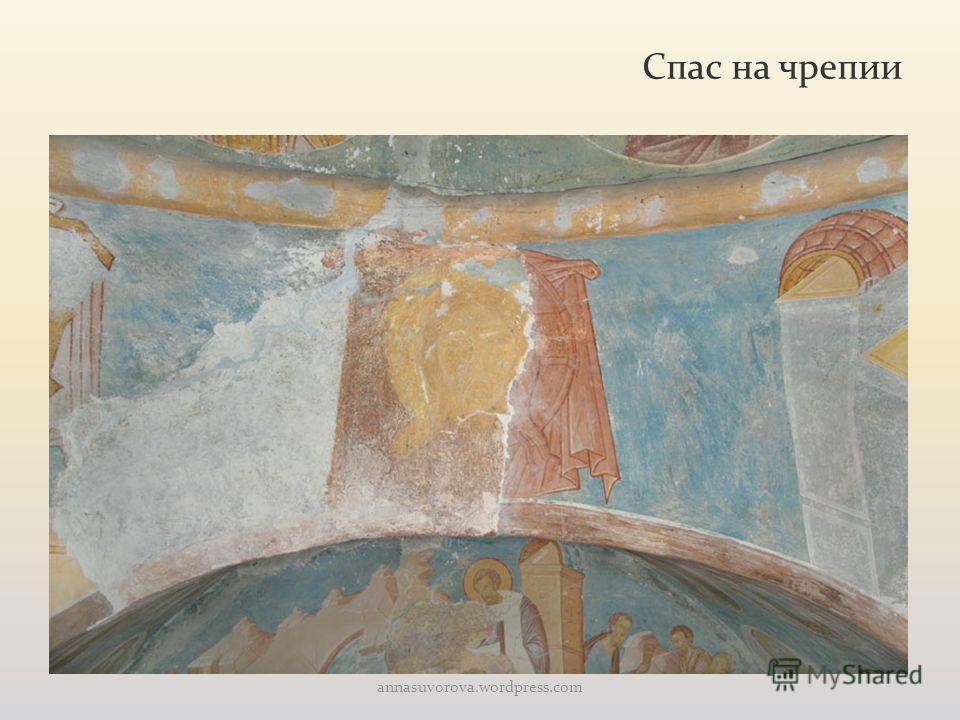 Спас на чрепии annasuvorova.wordpress.com