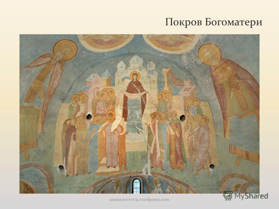 Покров Богоматери annasuvorova.wordpress.com
