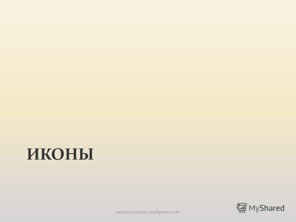 ИКОНЫ annasuvorova.wordpress.com