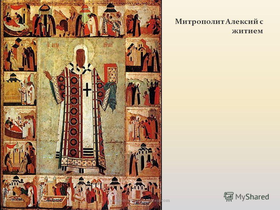 Митрополит Алексий с житием annasuvorova.wordpress.com