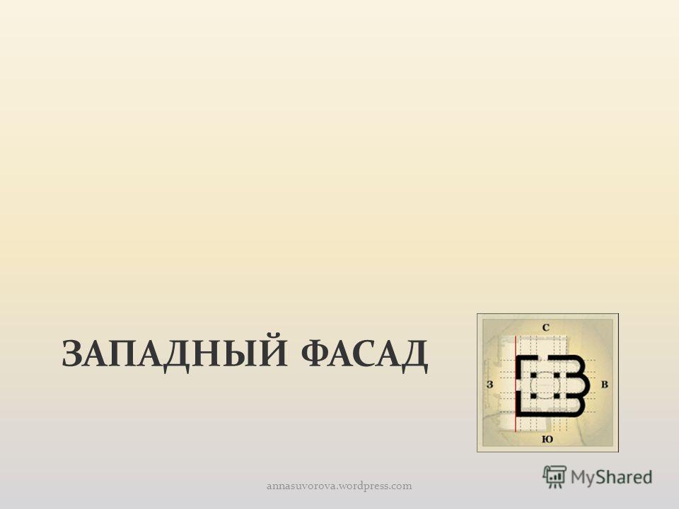 ЗАПАДНЫЙ ФАСАД annasuvorova.wordpress.com