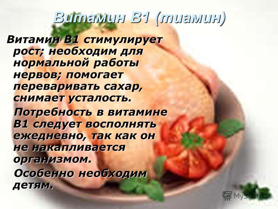 Витамин B1 (тиамин) Витамин В1 стимулирует рост; необходим для нормальной работы нервов; помогает переваривать сахар, снимает усталость. Витамин В1 стимулирует рост; необходим для нормальной работы нервов; помогает переваривать сахар, снимает усталос