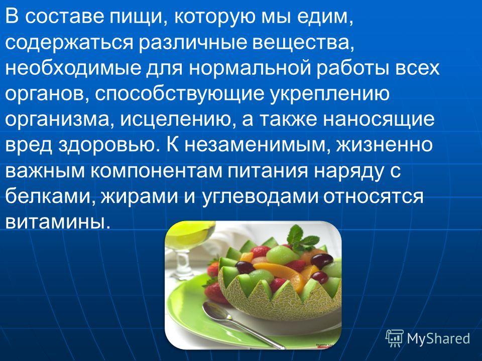 В составе пищи, которую мы едим, содержаться различные вещества, необходимые для нормальной работы всех органов, способствующие укреплению организма, исцелению, а также наносящие вред здоровью. К незаменимым, жизненно важным компонентам питания наряд
