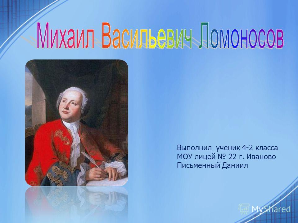 Выполнил ученик 4-2 класса МОУ лицей 22 г. Иваново Письменный Даниил