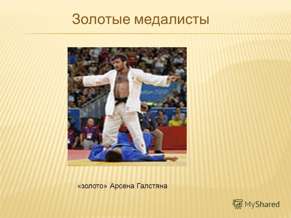 «золото» Арсена Галстяна Золотые медалисты