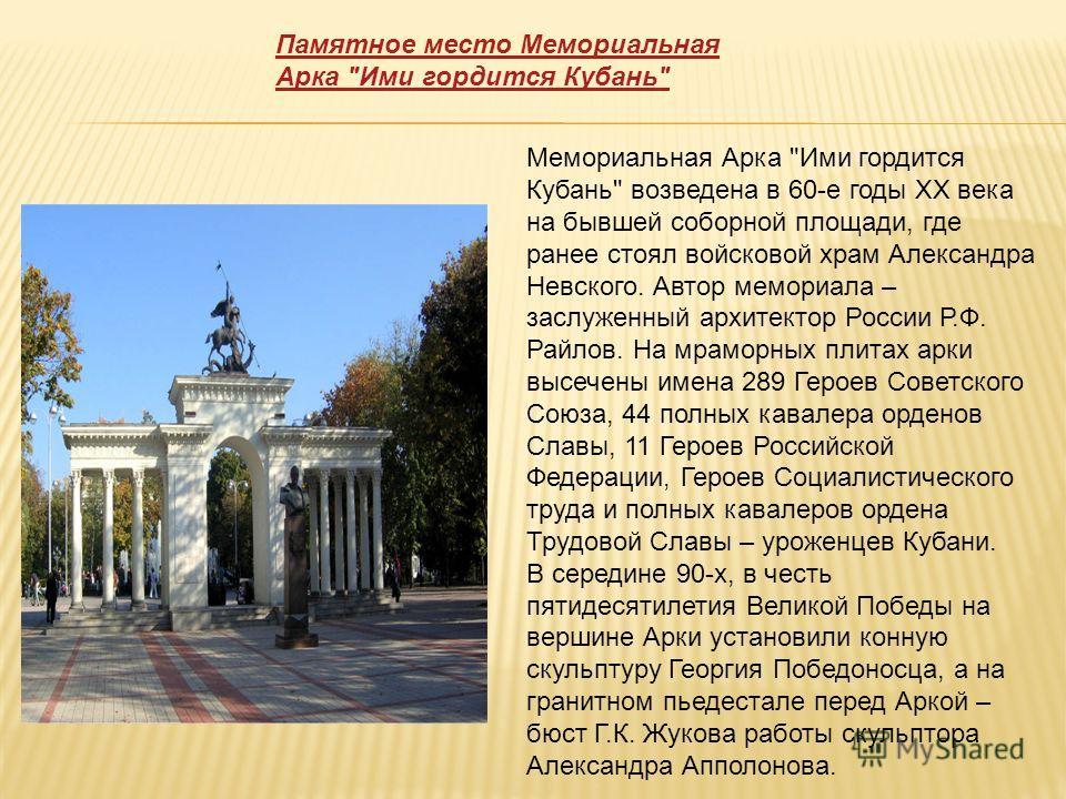 Памятное место Мемориальная Арка