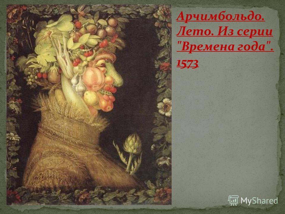 Арчимбольдо. Лето. Из серии Времена года. 1573