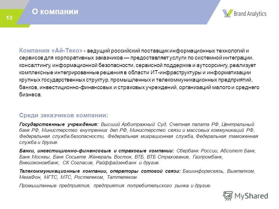 О компании Компания «Ай-Теко» - ведущий российский поставщик информационных технологий и сервисов для корпоративных заказчиков предоставляет услуги по системной интеграции, консалтингу, информационной безопасности, сервисной поддержке и аутсорсингу,