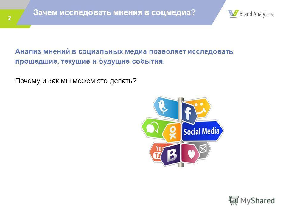 2 Зачем исследовать мнения в соцмедиа? Анализ мнений в социальных медиа позволяет исследовать прошедшие, текущие и будущие события. Почему и как мы можем это делать?