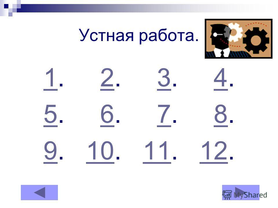 Устная работа. 11. 2. 3. 4.234 55. 6. 7. 8.678 99. 10. 11. 12.101112