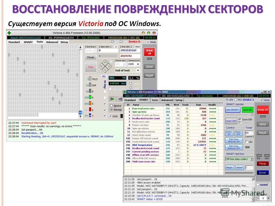 ВОССТАНОВЛЕНИЕ ПОВРЕЖДЕННЫХ СЕКТОРОВ Существует версия Victoria под ОС Windows.