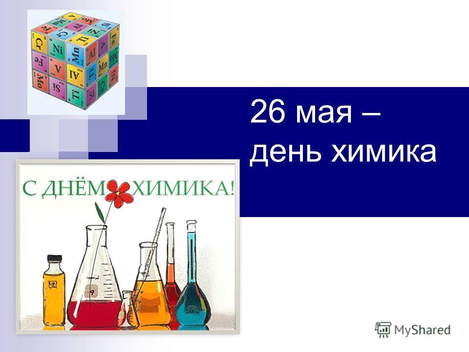26 мая – день химика