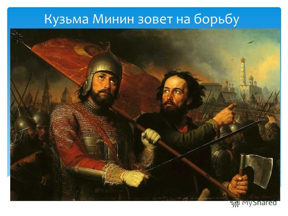 Кузьма Минин зовет на борьбу