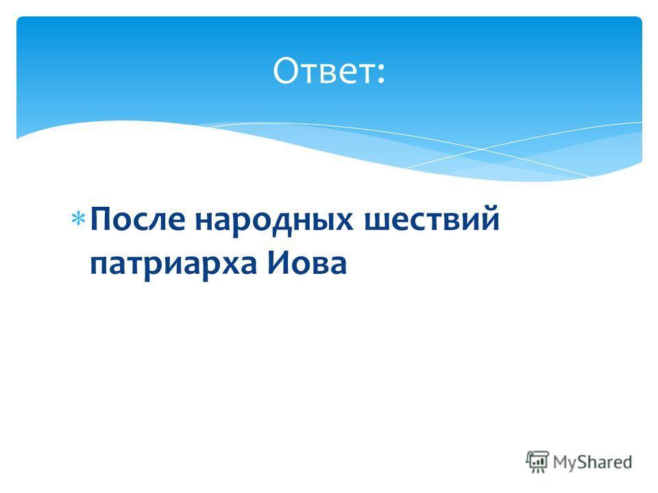 После народных шествий патриарха Иова Ответ:
