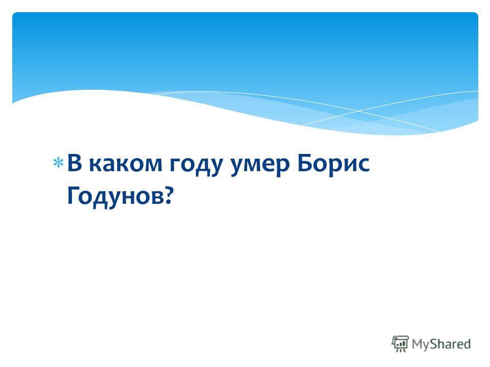 В каком году умер Борис Годунов?