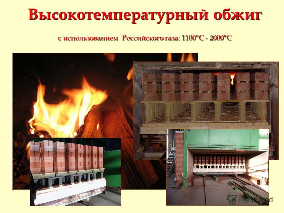 Высокотемпературный обжиг с использованием Российского газа: 1100°С - 2000°С